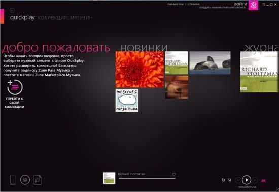 программа zune для windows 7 скачать бесплатно