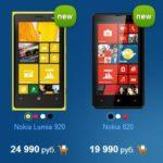 Стартовали продажи Нокиа Люмиа 920 и 820!
