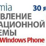 Началась установка обновления Windows Phone 7.8!