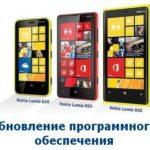 Обновление ПО для Nokia Lumia 620,820 и 920