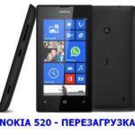 Как перезагрузить Nokia Lumia 520?