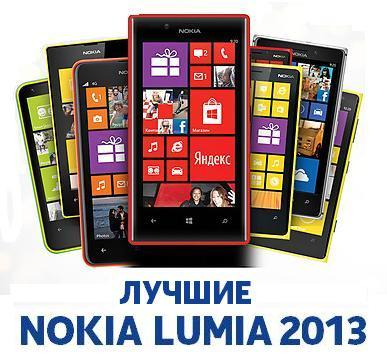Лучшие Nokia Lumia 2013