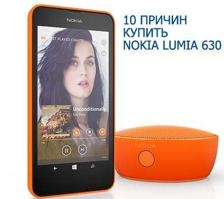 Купить Nokia Lumia 630