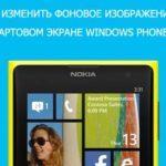 Как изменить тему и фон на вашем Lumia?