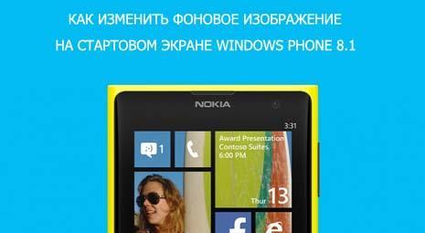фоновое изображение Windows Phone 8.1