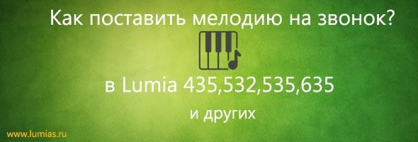 как поставить музыку на звонок Lumia 435,532,535 и 635