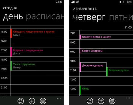calendar_windowsphone
