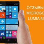 Отзывы о Microsoft Lumia 830