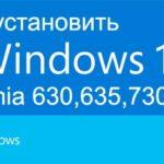 Как установить Windows 10 на смартфон?