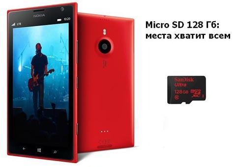 SD карта 128 Гб для Lumia