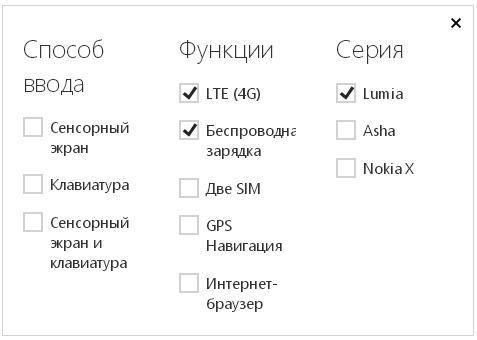 как выбрать смартфон Microsoft и Nokia Lumia