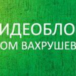 Видеоблог с Иваном Вахрушевым #1: Съёмка на Lumia 925