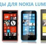 Сервисные и секретные коды для Nokia Lumia