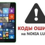 Коды ошибок на Lumia и их решение