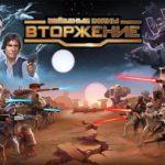 Звездные войны: Вторжение – хороший аналог Clash of Clans для Lumia