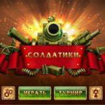 Toy Defense:популярная игра стала доступна для Windows Phone