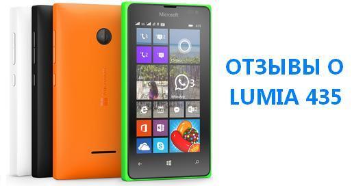 отзывы о lumia 435