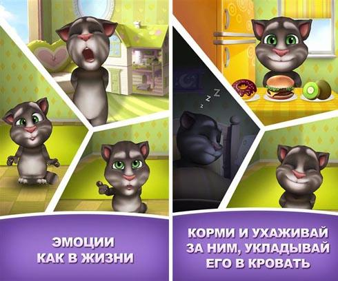 talkingtom2