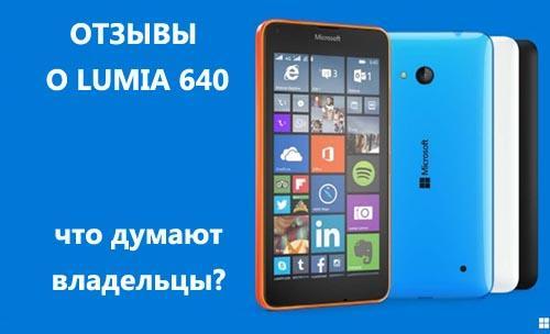 отзывы о lumia 640