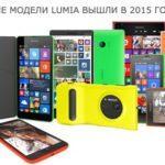 Какие смартфоны Lumia вышли в 2015 и какие новинки ожидать?