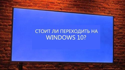 стоит ли переходить на Windows 10