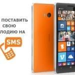 Как поставить свою мелодию на SMS в Nokia Lumia?