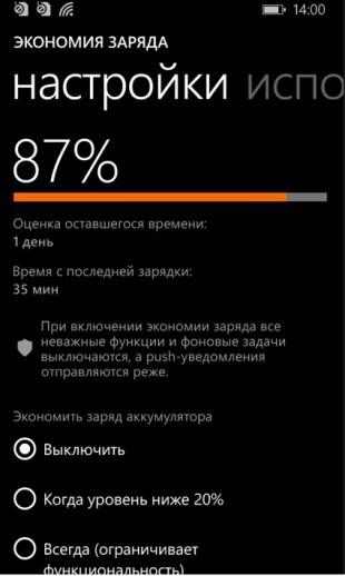 уровень заряда Lumia