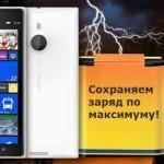 5 советов по сохранению заряда смартфонов Microsoft Lumia