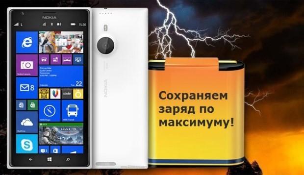 как сохранить батарею Lumia