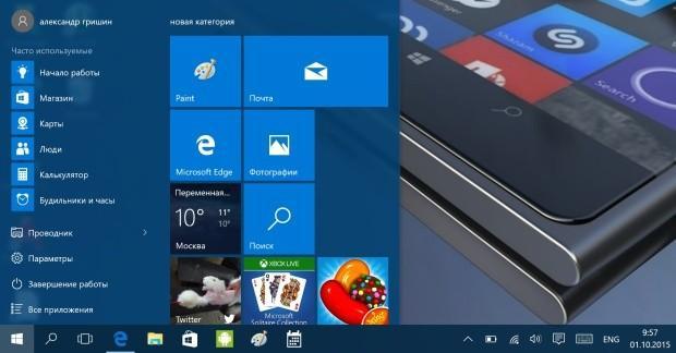 как открыть меню Пуск Windows 10