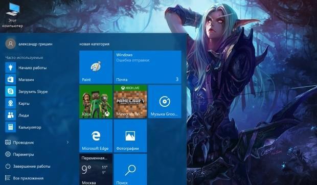 как переключить меню пуск в Windows 10