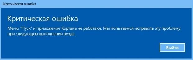 критическая ошибка Windows 10 меню пуск и кортана