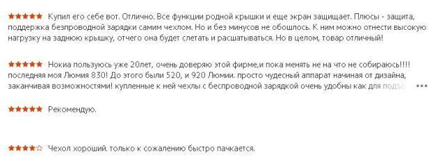 отзывы о чехле lumia 830