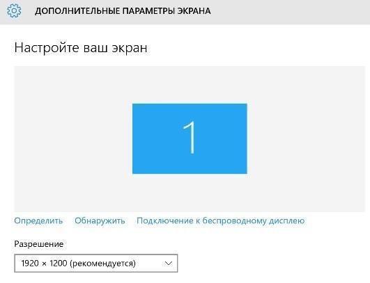 разрешение экрана в windows 10