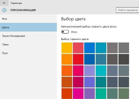 изменение цвета в Windows 10