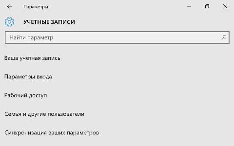 uchetka_windows_10_1