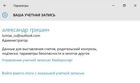 uchetka_windows_10_3