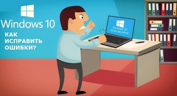как исправить ошибки Windows 10