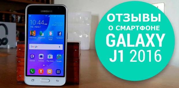 отзывы о смартфоне Samsung Galaxy J1 2016