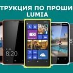 Прошивка смартфонов Lumia c помощью Nokia Care Suite