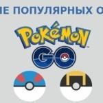 Решение популярных ошибок и проблем игры Pokemon Go