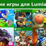 Лучшие бесплатные игры для Нокиа Люмия в 2016 году (ТОП 10)