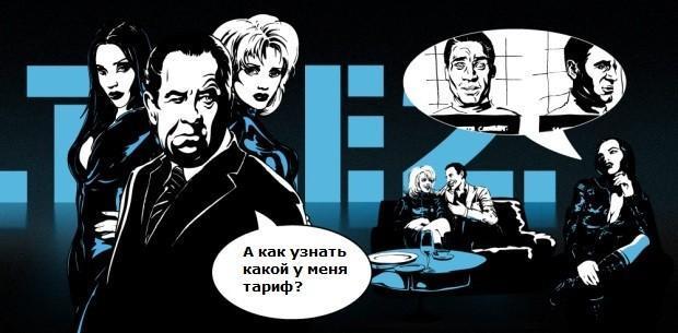 tarif-tele2