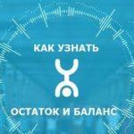 Как узнать баланс у оператора Yota