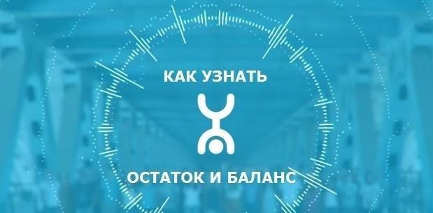 yota-balance1