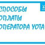 Как положить деньги на счет оператора Yota