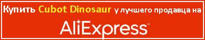 Cubot-Dinosaur-ali
