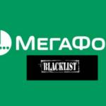 Как внести номер абонента в черный список Мегафон?