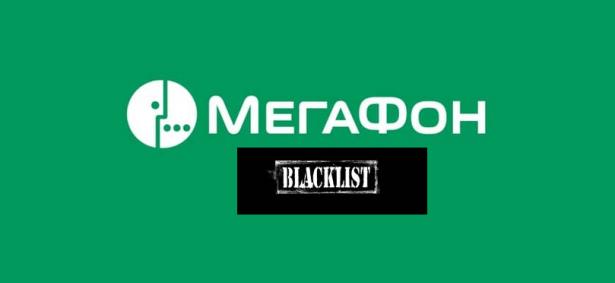 черный список Мегафон