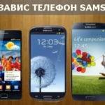 Что делать если зависает телефон Samsung?
